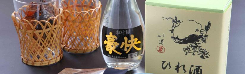 【セット】ひれ酒セット