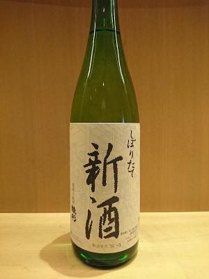 2016綾杉新酒_s