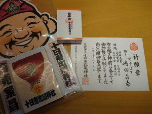 2017十日恵比須_sv