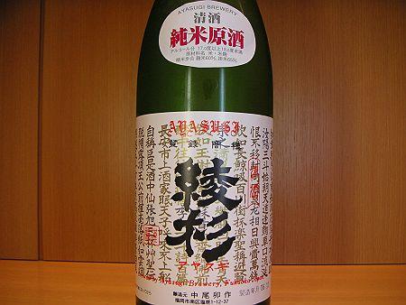 綾杉 純米原酒
